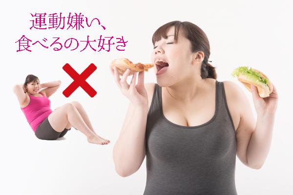 運動嫌い、食べるの大好き