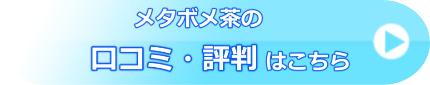 メタボメ茶の口コミ・評判