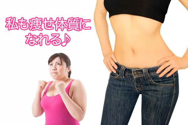 私も痩せ体質になれる♪