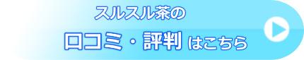 スルスル茶の口コミ・評判