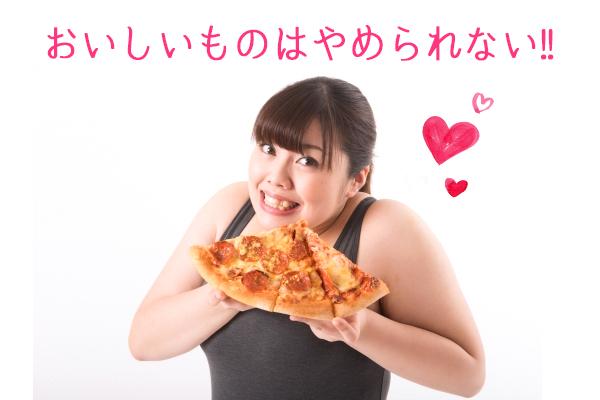 (画像挿入ーおいしいものはやめられない!)