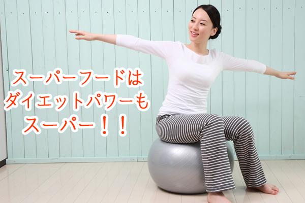 (画像挿入ースーパーフードはダイエットパワーもスーパー!!)