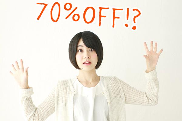 (画像挿入ー70%OFF!?)