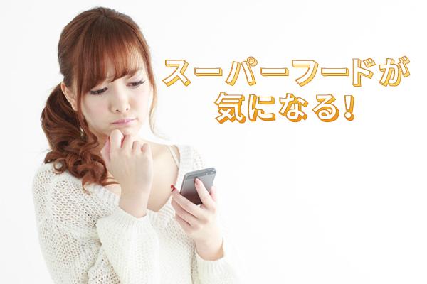 (画像挿入ースーパーフードが気になる!)