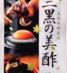 三黒の美酢