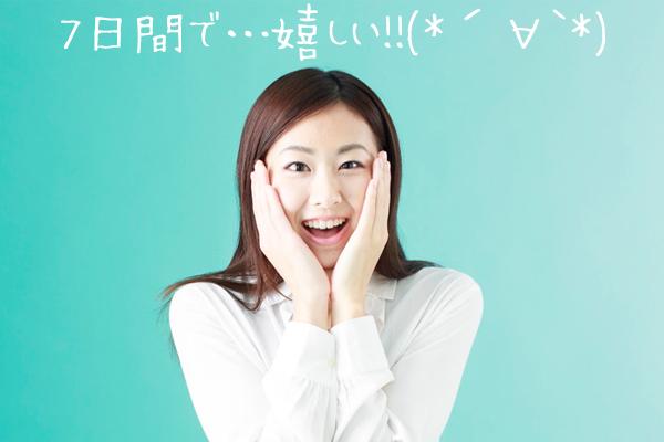 (画像挿入ー7日間で…嬉しい!!(*´∀`*))