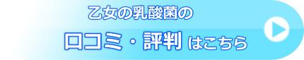 乙女の乳酸菌の口コミ・評判