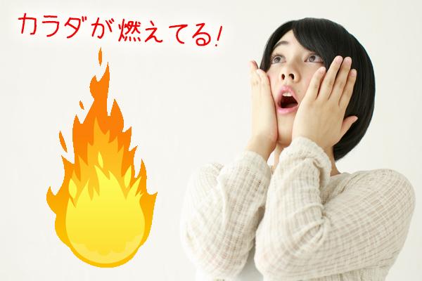 カラダが燃えてる!
