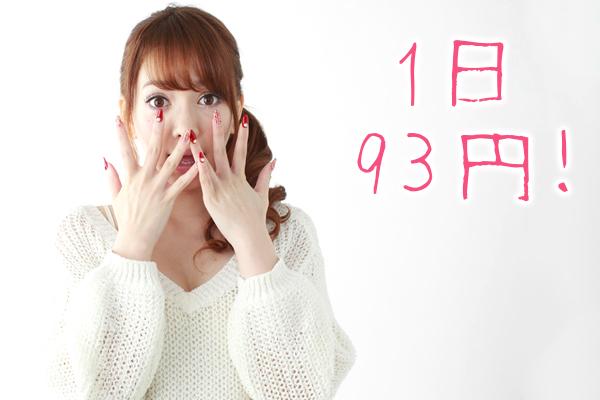 1日93円