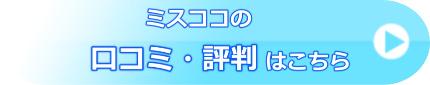 ミスココ(Miss.CoCo)の口コミ・評判