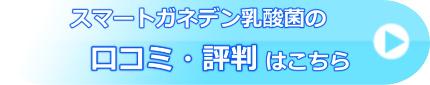 スマートガネデン乳酸菌の口コミ・評判