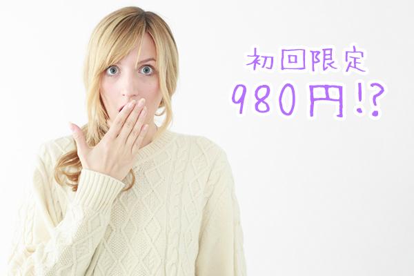 初回限定 980円!?