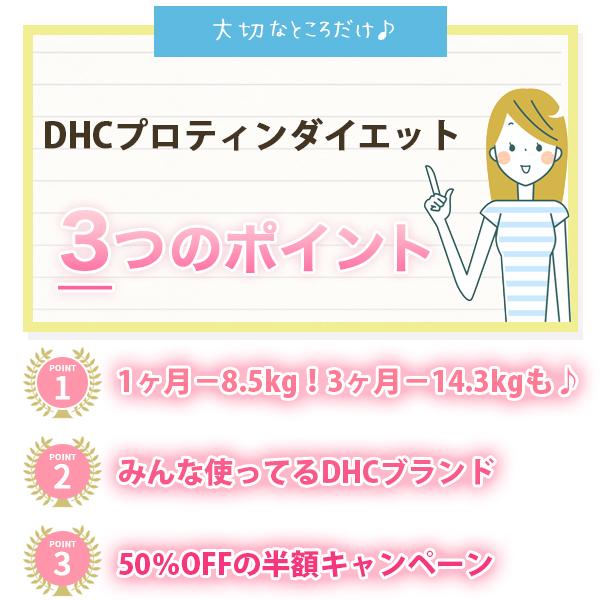 DHCプロティンダイエットの評判3ポイント