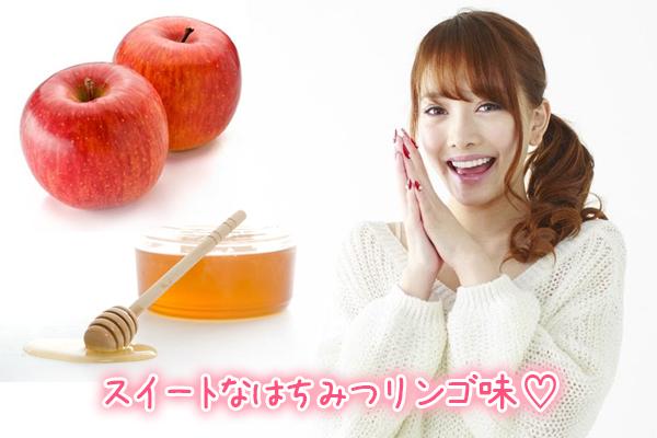 スイートなはちみつリンゴ味♡