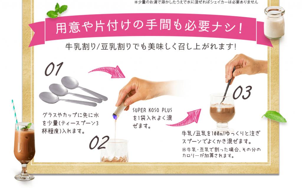 スーパー酵素プラス牛乳割り