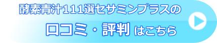 酵素青汁111選セサミンプラスの口コミ・評判