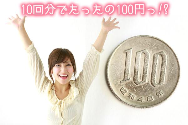 10回分でたったの100円っ__