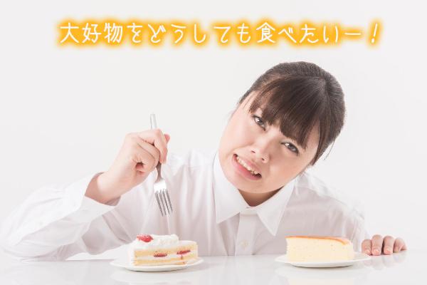 大好物をどうしても食べたいー!