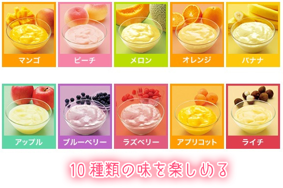 10種類の味を楽しめる