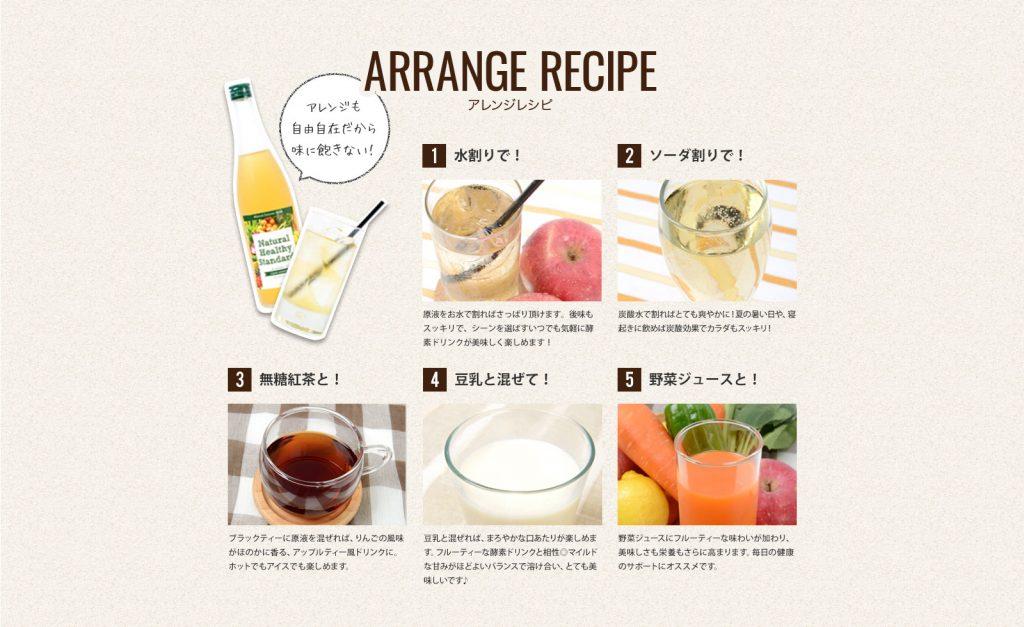 ミネラル酵素ドリンクアレンジ