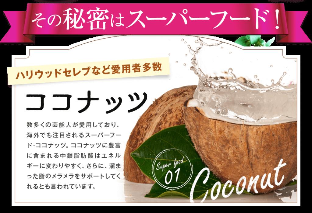 スーパー酵素プラスのココナッツ