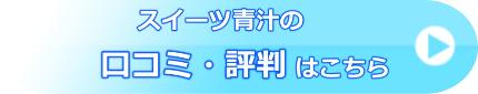 スイーツ青汁の口コミ・評判