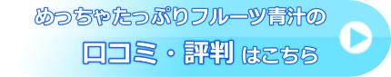 めっちゃたっぷりフルーツ青汁の口コミ・評判