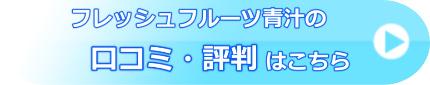 フレッシュフルーツ青汁の口コミ・評判