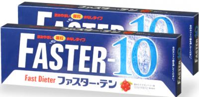 ファスター10