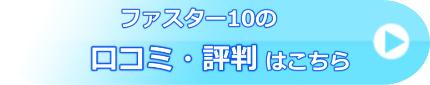 ファスター10の口コミ・評判