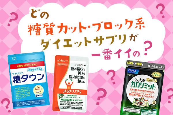 どの糖質カット・ブロック系ダイエットサプリが一番イイの?