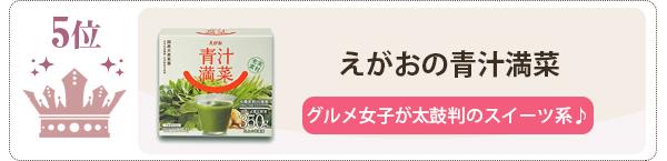 えがおの青汁満菜は安心できる無添加・無農薬系青汁ダイエットランキング5位