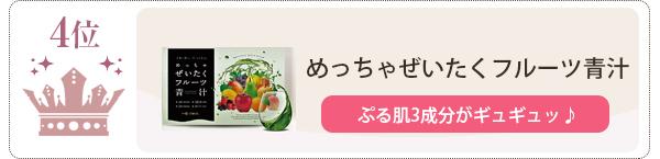 めっちゃぜいたくフルーツ青汁は美容効果の高い青汁ダイエットランキング4位