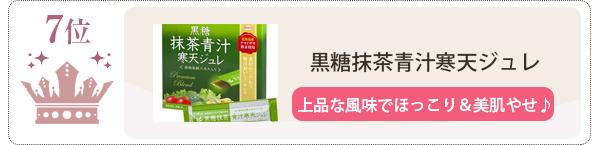 黒糖抹茶青汁寒天ジュレは美容効果の高い青汁ダイエットランキング7位