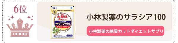 小林製薬のサラシア100はおすすめの糖質カット・ブロック系ダイエットサプリランキング6位