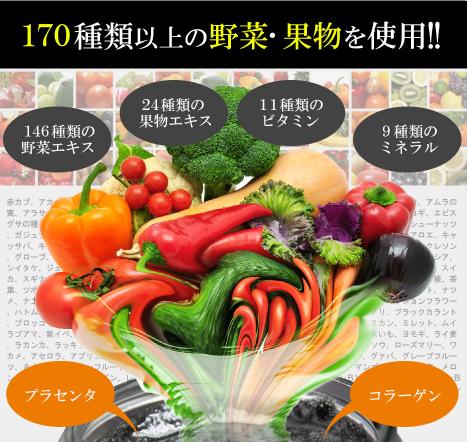 170種類もの野菜果物を使用 ブラックチェリースムージー