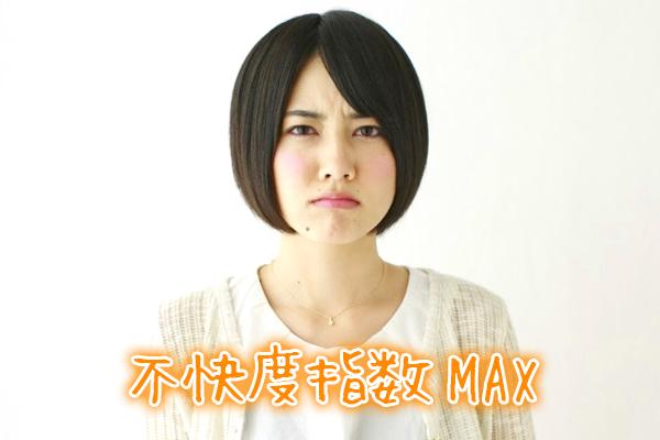 不快度指数MAX