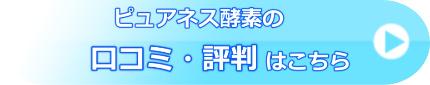 ピュアネス酵素の口コミ・評判