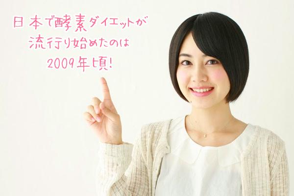 日本で酵素ダイエットが 流行り始めたのは 2009年頃!