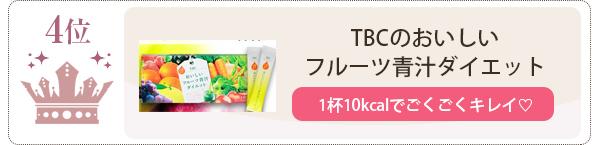 TBCのおいしいフルーツ青汁ダイエットはおすすめのヘルシー青汁ダイエットランキング4位
