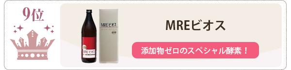 MREビオスはおすすめの無添加酵素ダイエットランキング9位
