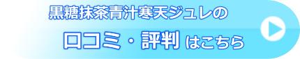 黒糖抹茶青汁寒天ジュレの口コミ・評判