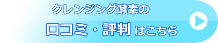 クレンジング酵素の口コミ・評判