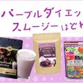 1番のパープルダイエットスムージーはどれ?紫
