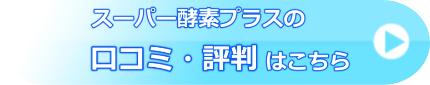 スーパー酵素プラスの口コミ・評判