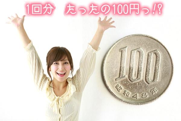 たったの100円っ!?