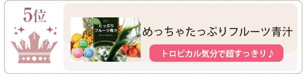 めっちゃたっぷりフルーツ青汁は美容効果の高い青汁ダイエットランキング5位