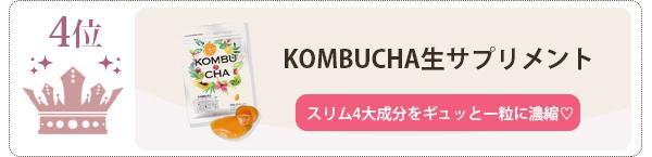 KOMBUCHA生サプリメントはおすすめのデブ菌減らす&痩せ菌増やす系ダイエットランキング4位