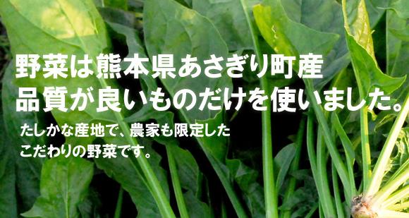 くまもとスムージー 熊本県産 農家 野菜