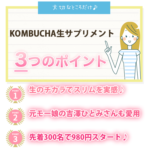 KOMBUCHA生サプリメントの評判3ポイント